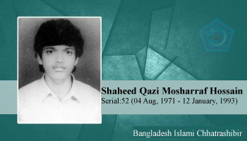 বাংলাদেশ ইসলামী Studentশিবির